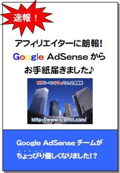 【速報!】アフィリエイターに朗報!Google AdSenseからお手紙届きました♪